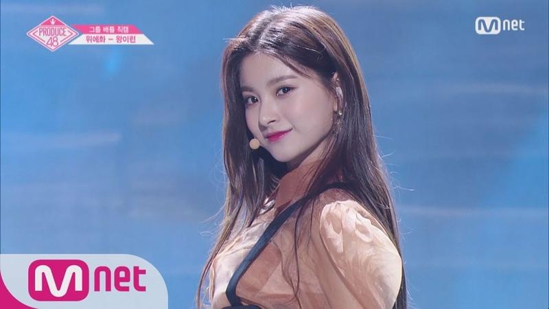 PRODUCE48 [단독직캠] 일대일아이컨택ㅣ왕이런 - 레드벨벳 ♬피카부_1조 @그룹 배틀 180629 E