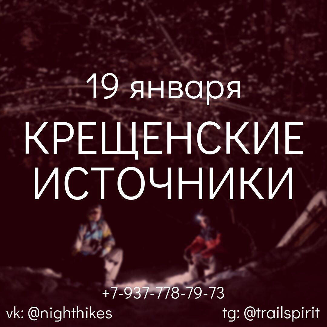 Афиша Казань Ночные походы из Казани / Зима на лыжах