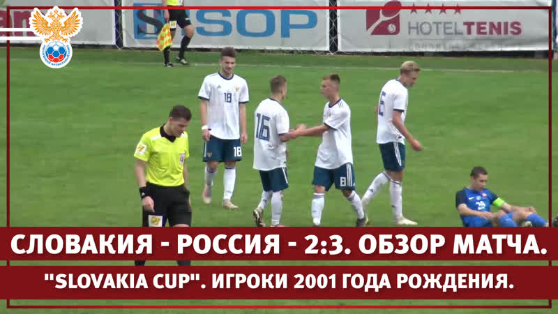Словакия - Россия - 2:3. Игроки 2001 года рождения. Slovakia Cup. Обзор матча.