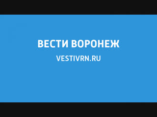 Вести Воронеж (Россия-1 ГТРК Воронеж 11.10.2018)