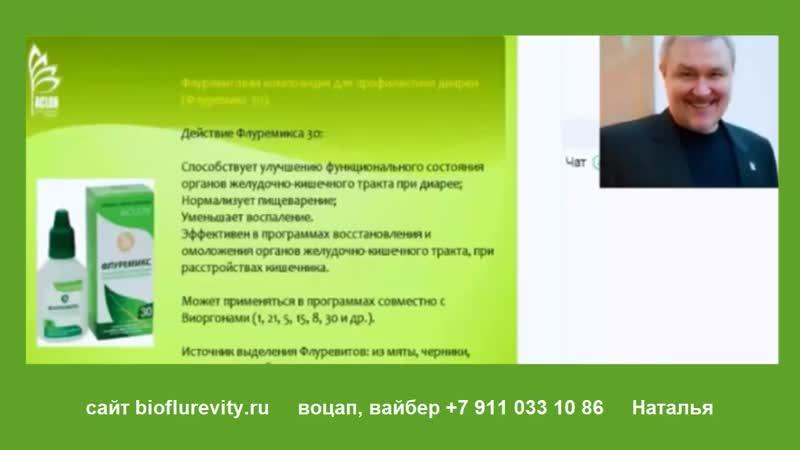 Лучшая Спирулина и сублиматы для оздоровления ЖКТ, компания Aclon САД, врач Олег Стулов