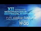 XII Зимний международный фестиваль искусств Юрия Башмета. Анонс