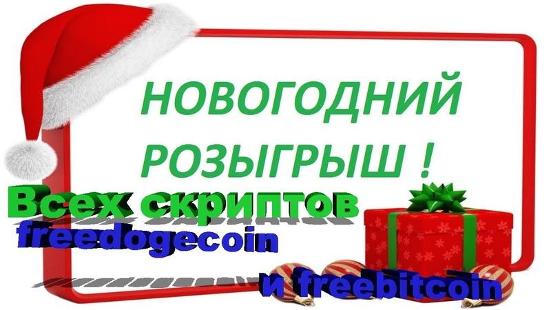 Розыгрыш всех СКРИПТОВ freebitcoin и freedogecoin 1 bitcoin на АВТОМАТЕ