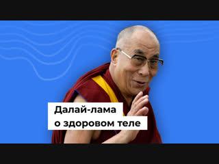 Далай-лама о здоровом теле