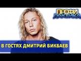В гостях Дмитрий Бикбаев // Профилактика от 01.12.2018