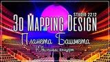 3d mapping. Концерт