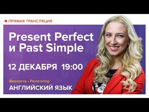 Английский | Present Perfect и Past Simple. Открытый онлайн урок