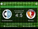 Углетелеком 4:5 Юниор | Матч 3-е место Малого кубка НМФЛ Донецк памяти Заики Г.Н. 2018