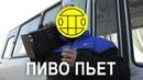 МС ХОВАНСКИЙ СОБОЛЕВ ПИВО ПЬЕТ Тает Лед гр Грибы