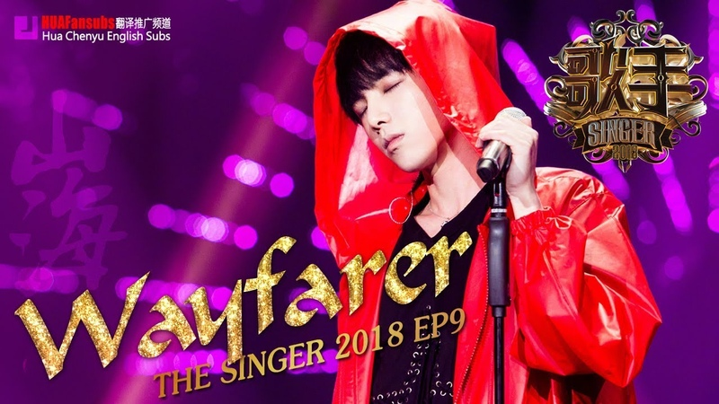 [ENG/Multi SUB] Wayfarer || Singer 2018 (20180316) Hua Chenyu 华晨宇《山海》
