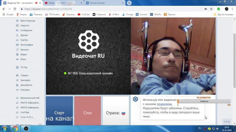 Руслан Акишев - live via Restream.io