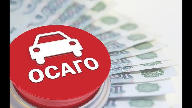 Утверждён законопроект о страховании гражданской ответственности владельцев транспортных средств