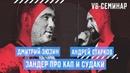 Дмитрий Зюзин Зандер про кап и судаки