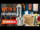 Новинка! Wein 4 | Вейн 4: распаковка и обзор