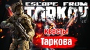 Escape From Tarkov 🔥 неВыполняю квесты 🔥 EFT 🔥 Розыгрыш игры Побег из Таркова