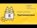 Тригонометрия (Базовая математика) ЕГЭ 2019