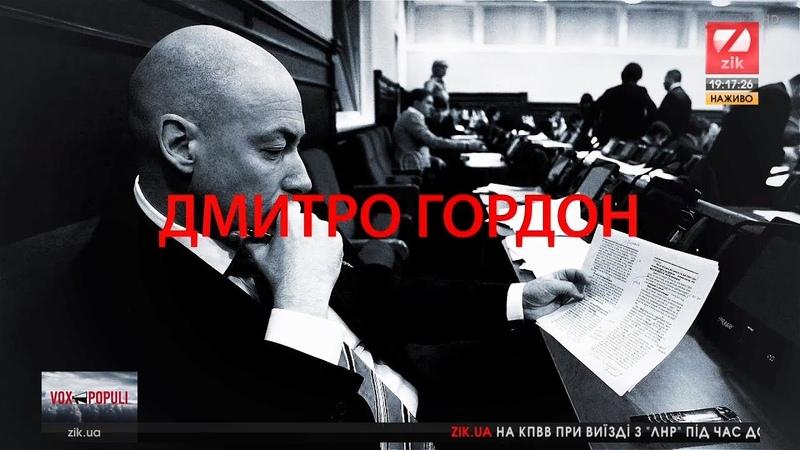 Дмитро Гордон, журналіст, у програмі Vox Populi