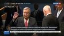 Новости на Россия 24 • Новый генсек ООН приведен к присяге