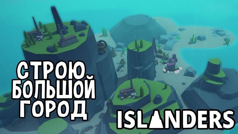 Пытаюсь ПОСТРОИТЬ БОЛЬШОЙ ГОРОД БЕЗУМНАЯ И ИНТЕРЕСНАЯ ИГРА играю в Islanders