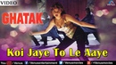 Koi Jaye To Le Aaye Ghatak