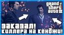 Grand Theft Auto 3 - ▶Прохождение 10◀ - НАНЯЛ КИЛЛЕРА ЧТОБЫ УБИТЬ КЕНДЖИ! ЖЕСТКАЯ ПОДСТАВА!