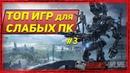 ТОП 10 игр для слабых ПК 3