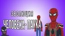 ЭВОЛЮЦИЯ ЧЕЛОВЕКА-ПАУКА. - (АНИМАЦИЯ) - Русский перевод