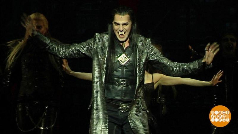 Презентация альбома мюзикла Бал вампиров Фрагмент выпуска передачи Доброе утро от 14 02 2017