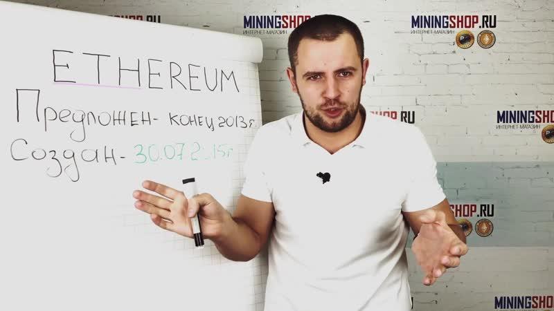 Что такое Ethereum, Эфириум, эфир, умный контракт؟