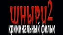 ФИЛЬМ-СУПЕР! ОТЛИЧНОЕ КИНО - ШНЫРИ 2 Русские боевики, детективы 2019