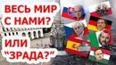 Весь мир с нами или зрада Как стали относиться к Украине другие страны
