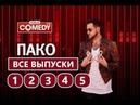 Comedy club ПАКО все выпуски подряд андрей бебуришвили в камеди клаб