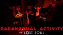 Paranormal Activity: The Lost Soul 2 ー НАЧАЛОСЯ