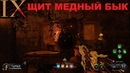 CoD BO4 Зомби IX как собрать щит