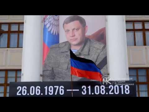 С верой в душе.Панихида памяти А .Захарченко.