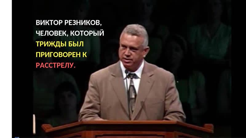 Виктор Резников, человек, который трижды был приговорен к расстрелу. Свидетельство