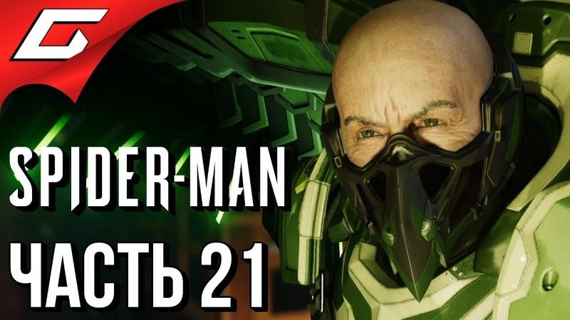 SPIDER MAN PS4 (2018) ➤ Прохождение 21 ➤ ГРОМ НЕБЕСНЫЙ (Босс: Электро и Стервятник)