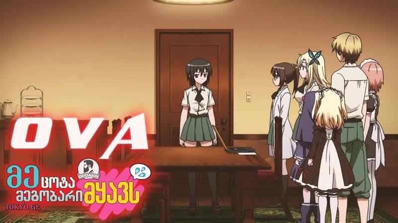 მე ცოტა მეგობრები მყავს სპეციალური გამოშვება - Boku wa Tomodachi ga Suku nai OVA (ODOAKRI-DUB)