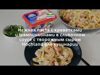 Паста в сливочном соусе с творожным сыром для кулинарии