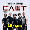 СЛОТ ||► Ульяновск, 16.12.2018 - В ВОСКРЕСЕНЬЕ!