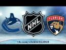 Vancouver Canucks vs Florida Panthers | 13.10.2018 | NHL Regular Season 2018-2019