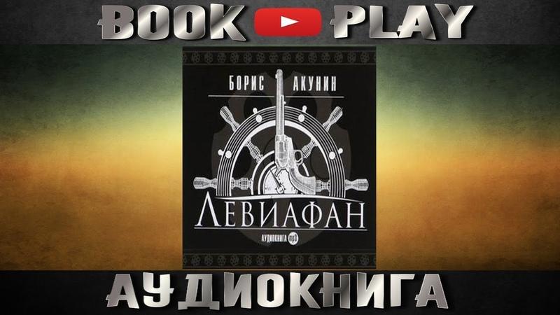 Борис Акунин Левиафан   аудиокнига » Freewka.com - Смотреть онлайн в хорощем качестве