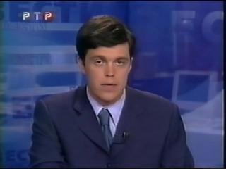 Вести (РТР,июль 2000) Фрагмент