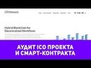 Аудит ICO Проекта и смарт-контракта LTONetwork CryptoManiac