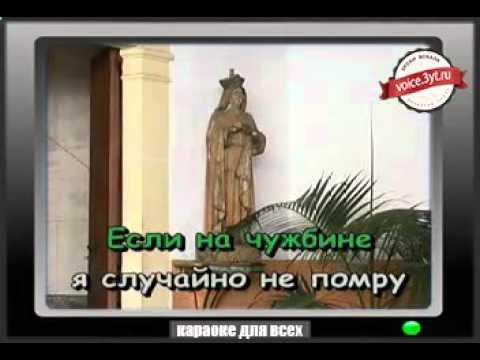 Караоке Из вагантов русские песни