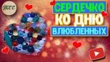 Сердечко ко Дню ВлюбленныхValentine's Day2019