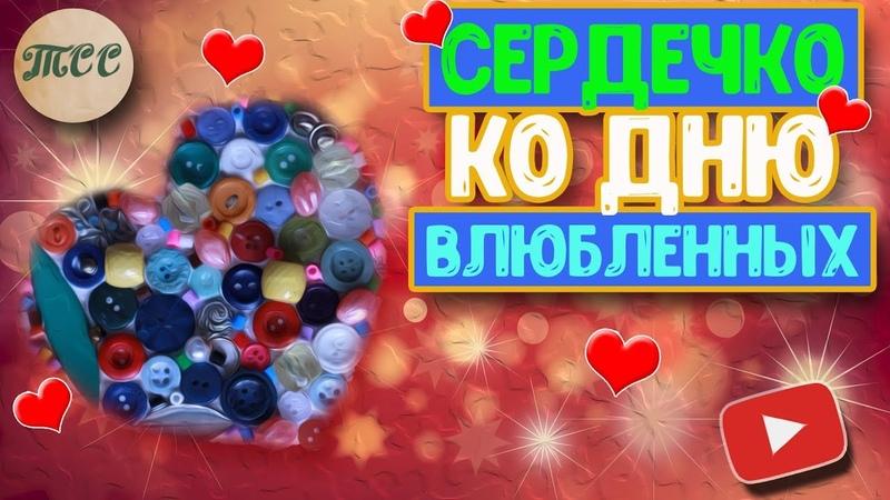 Сердечко ко Дню Влюбленных\Valentine's Day\2019