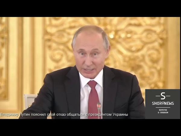 Игнор Путина к Порошенко!Пушков против Помпео! Пенсия 16 млрд рублей сельчанам!