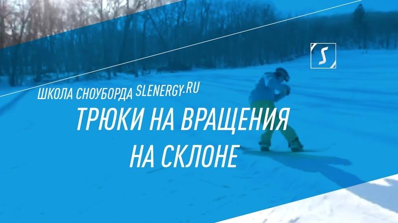 Школа сноуборда. Урок 8 - трюки на вращение на склоне