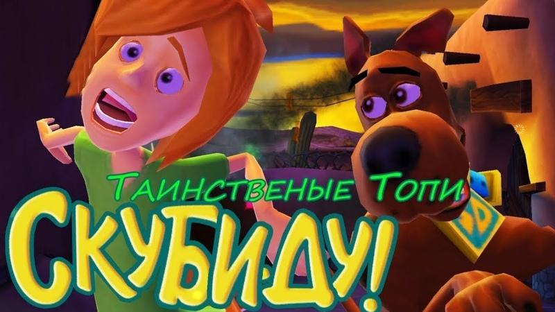 СКУБИ ДУ и Таинственные топи НОВОЕ ЗАДАНИЕ ЛИЛЫ 10 серия Игровой мультик на русском